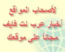 أضف أخبار عرب نت فايف مجاناً على موقعك