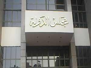 المحكمة الإدارية العليا