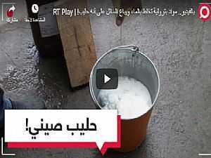 بالفيديو.. الحليب الصيني