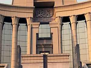 """بيان من المحكمة الدستورية حول """"تيران وصنافير"""""""