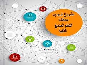 تطبيق التعليم المدمج بالمدارس