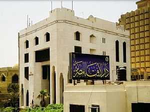 دار الإفتاء المصرية