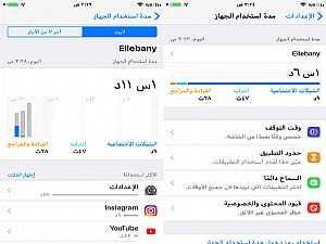 صورة الخبر: دليلك لخاصية وقت الشاشة وحدود التطبيقات في iOS 12