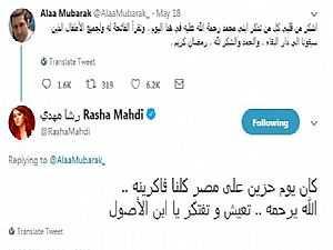 """رشا مهدي لـ""""علاء مبارك"""""""