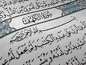 فضل قراءة سورة الكهف يوم الجمعة فى السنة النبوية نور الله