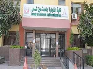 كلية تجارة جامعة عين شمس