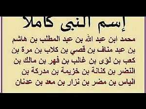 ما هو اسم النبي محمد كاملا