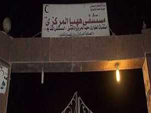 مستشفى ههيا