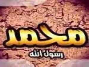 هكذا كان مزاح الرسول صلى الله عليه وسلم News_881E9EB5-030B-4767-AF15-95B8B7A8240E
