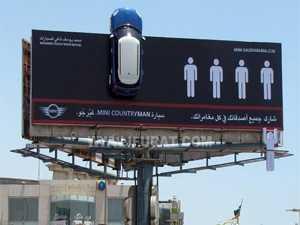 مينى كونترى مان تشارك السعوديين المرح من السماء !!