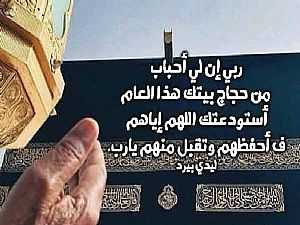 دعاء السفر للحج والعمرة أدعية مستحبة لحفظ الأهل والمال بوابة نورالله