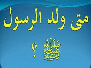متى ولد النبي محمد تعرف على تاريخ ميلاده بالهجري والميلادي بوابة نورالله