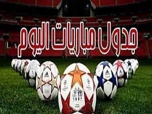 مواعيد مباريات السبت 15 مايو 2021