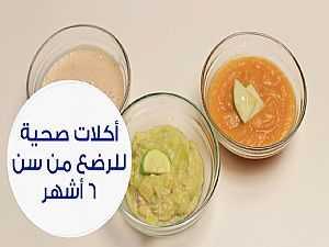وجبة صحية للأطفال من الشهر السادس
