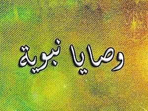 """شرح خمس وصايا نبوية كريمة""""الشيخ عبدالله خياط"""""""