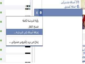 ���� �����: ������� ���� ��� ����� ���� ������ ���������� Facebook