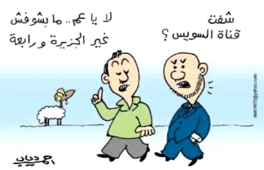 كاريكاتير عن فتح قناة السويس لعام 2015